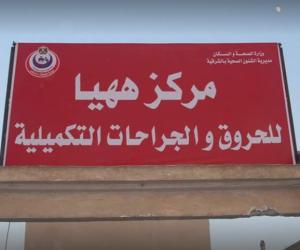 صحة الشرقية تنفي التعدي على والد مريض داخل مستشفى ههيا العام