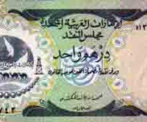 سعر الدرهم الإماراتى اليوم الثلاثاء 30- 1- 2018 في مصر