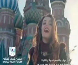 """أغنية منتدى شباب العالم: """"بحلم بالدنيا اللي مفهاش كره وغل"""" (فيديو)"""