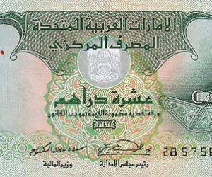 سعر الدرهم الإماراتي اليوم الإثنين 15- 1- 2018 في مصر