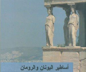 """""""هيئة الكتاب"""" تصدر """"أساطير اليونان والرومان"""""""