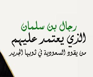 رجال بن سلمان.. من يقود السعودية في ثوبها الجديد؟ (ملف جرافيكي)