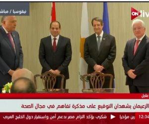 الرئيسان المصري والقبرصي يشهدان مذكرة تعاون في مجال الصحة