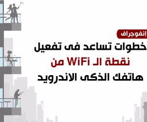 خطوات تساعد فى تفعيل نقطة الـ WiFi من هاتفك الذكى الاندرويد (انفوجراف)