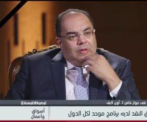 محمود محى الدين: علاقة مصر بصندوق البنك الدولي بدأت منذ عام 1990