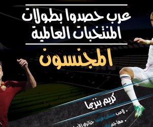 """""""المجنسون"""".. عرب حصدوا بطولات مع المنتخبات العالمية (إنفوجراف)"""