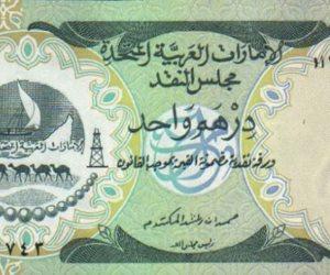 سعر الدرهم الإماراتى اليوم الخميس 25- 1- 2018 في مصر
