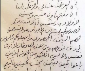 """وثيقة بخط يد على عبدالله صالح تتحدث عن اختراق """"خونة"""" لحزب المؤتمر والمؤسسات اليمنية (صورة)"""
