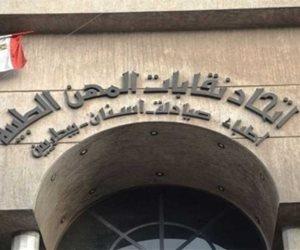 صدام وشيك بين المهن الطبية والبرلمان بسبب قانون التأمين الصحى (القصة الكاملة)