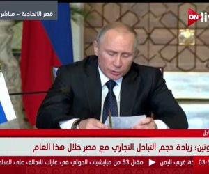 بوتين: أشكر الرئيس السيسي على الحفاوة وكرم الاستقبال