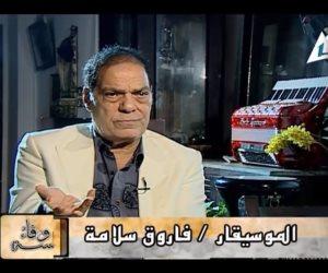 اليوم.. حلقة خاصة عن الموسيقار فاروق سلامة على شبكة صوت العرب