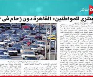 """في دقيقة.. """"ON LIVE"""" JUVQ مانشيتات الصحف المصرية اليوم 21 ديسمبر 2017"""