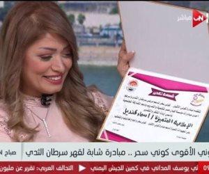 """تكريم إعلامية ON Live أسماء قنديل لدورها بمبادرة """"كونى الأقوى لقهر سرطان الثدى"""""""