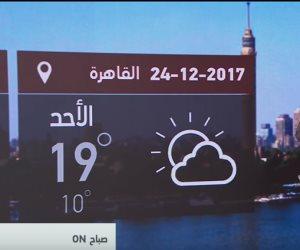 طقس الأحد 24 ديسمبر على القاهرة والمحافظات (فيديو)