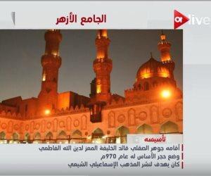 "ON Live تعرض ""فيديو جراف"" عن الجامع الأزهر.. تعرف عليه"