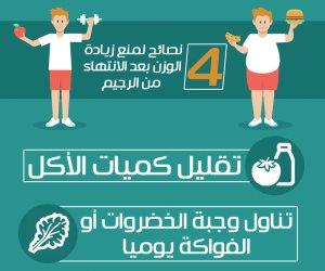 4 نصائح لمنع زيادة الوزن بعد الانتهاء من الرجيم (إنفوجراف)