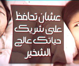 عشان تحافظ على شريك حياتك عالج الشخير (فيديوجراف)