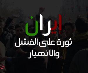 بالأرقام.. ثورة إيران على الظلم والفساد (إنفوجراف)