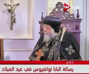 """رسالة البابا تواضروس للأقباط : """"إن لم ترجعوا مثل الأطفال لا تدخلوا ملكوت السموات"""""""