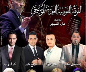 حفل الفرقة القومية العربية للموسيقى بدار الأوبرا 11 يناير