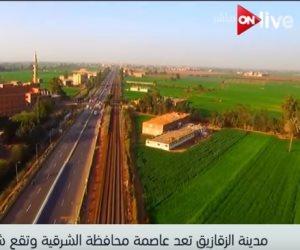 """جولة في المحافظات.. """"ON Live"""" في إطلالة علوية بمحافظة الشرقية بطائرات """"الدرون"""""""