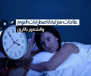 علاجات منزلية لاضطرابات النوم والشعور بالأرق (فيديوجراف)