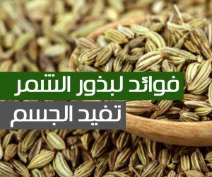 فوائد لبذور الشمر تفيد الجسم (انفوجراف)
