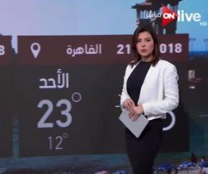 حالة الطقس يوم الأحد على القاهرة ومحافظات الجمهورية