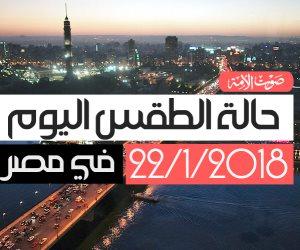 الأرصاد تعلن توقعاتها لطقس اليوم.. رياح مثيرة للأتربة والعظمى بالقاهرة 19درجة