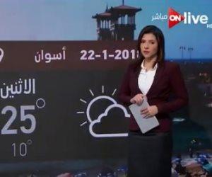 حالة الطقس اليوم الإثنين على القاهرة والمحافظات (فيديو)