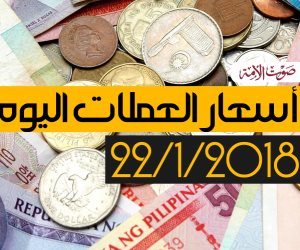 سعر الدولار اليوم الاثنين  22 -1- 2018 بالبنوك المصرية