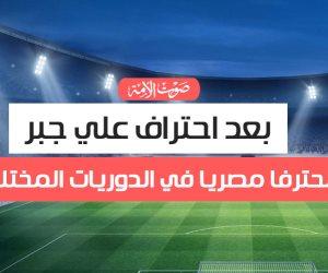 بعد احتراف علي جبر.. خريطة 27 محترفا مصريا في الدوريات المختلفة (إنفوجراف)