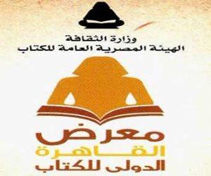 استعدادات وزارة التربية والتعليم للمشاركة فى معرض القاهرة الدولي