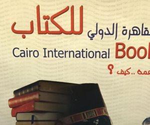 كيف تحجز تذكرة دخول معرض القاهرة الدولى للكتاب؟.. خطوة بخطوة