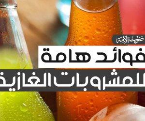 فوائد هامة للمشروبات الغازية (فيديوجراف)