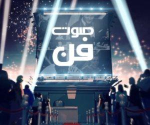 نشرة صوت فن: أبرز الأخبار الفنية في مصر اليوم الإثنين