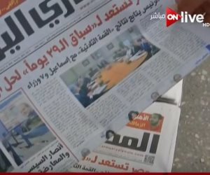 تعرف على أبرز عناوين الصحف المصرية اليوم 31 يناير 2018 على ON Live