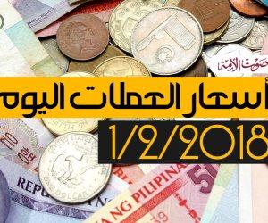 أسعار العملات اليوم الخميس 1 - 2 - 2018 بالبنوك المصرية (فيديو جراف)
