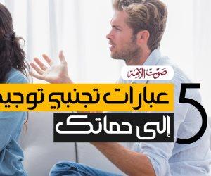 5 عبارات تجنبي توجيهها إلى حماتك (فيديوجراف)