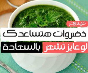 خضروات هتساعدك.. لو عايز تشعر بالسعادة (فيديوجراف)