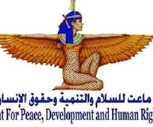 """""""الذكاء الاصطناعي ونشر السلام في مناطق النزاع"""".. تفاصيل دراسة جديدة لـ""""ماعت"""""""