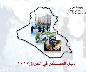 لو عايز تروح بغداد..دليل الفرص والحوافز الاستثمارية المتاحة بالعراق