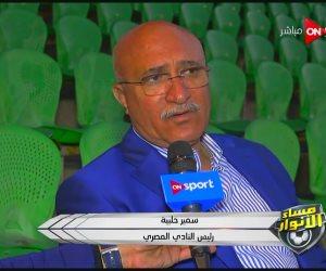 سمير حلبيه يدعو الخطيب لحضور أولى مباريات المصري على استاد بورسعيد