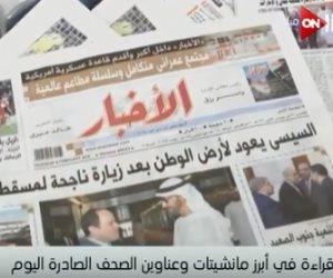 فى دقيقة.. تعرف على أبرز عناوين الصحف المصرية الخميس 8 فبراير
