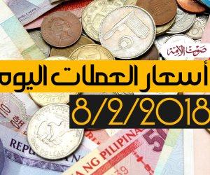 أسعار العملات اليوم الخميس 8-2-2018 في البنوك المصرية