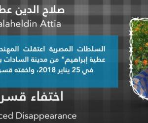 """ضربة الأمن الوطني لـ""""حسم"""" الإرهابية تكشف أكاذيب الإخوان في الاختفاء القسري"""
