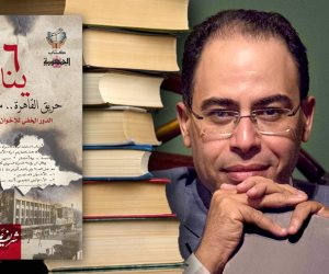 """وثيقة نادرة يكشفها كتاب """"26 يناير"""".. مصر قطعت العلاقات مع بريطانيا أثناء حريق القاهرة"""