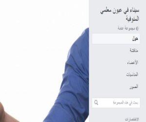 سيناء 2018.. معلمو المنوفية يدشنون صفحة على فيسبوك لمساندة طلاب أرض الفيروز
