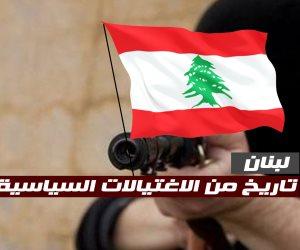 لبنان.. تاريخ من الاغتيالات السياسية (فيديوجراف)