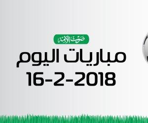 جدول مواعيد مباريات اليوم الجمعة 16-2- 2018 (إنفوجراف)